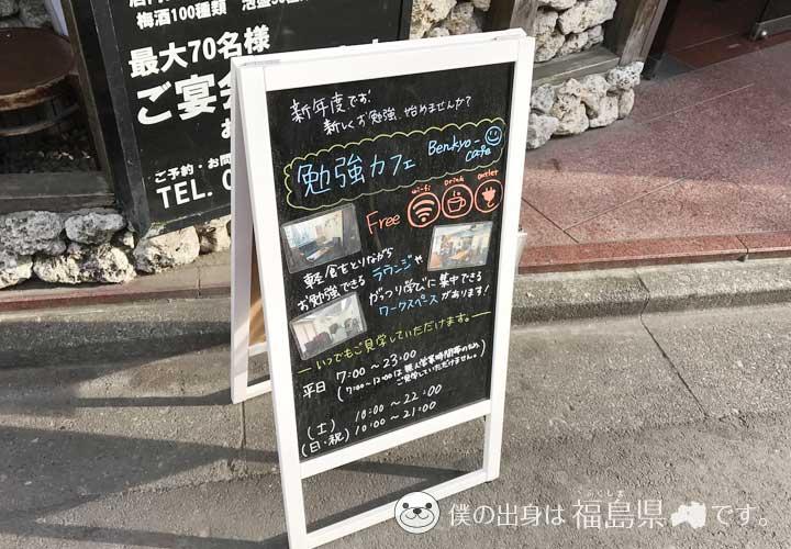 勉強カフェの路上看板