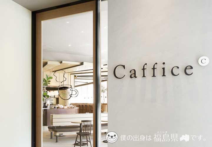 CAFFICE(カフィス)の入り口ロゴ
