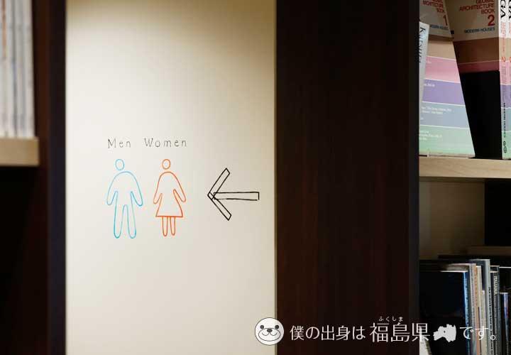 CAFFICE(カフィス)トイレ案内