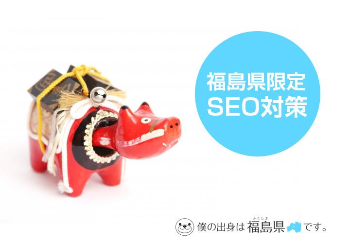 福島県限定SEO対策