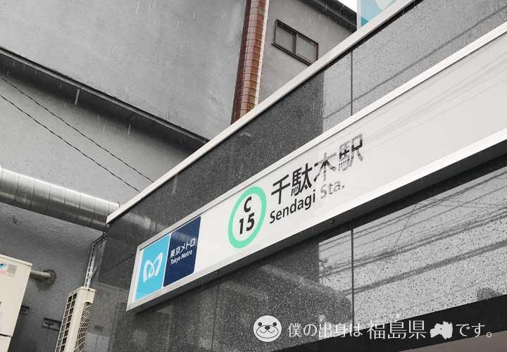千代田線千駄木駅