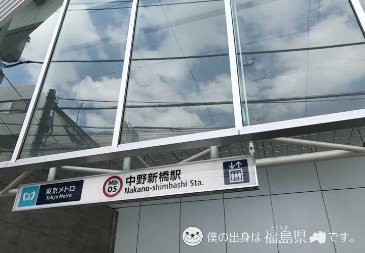 丸ノ内線中野新橋駅