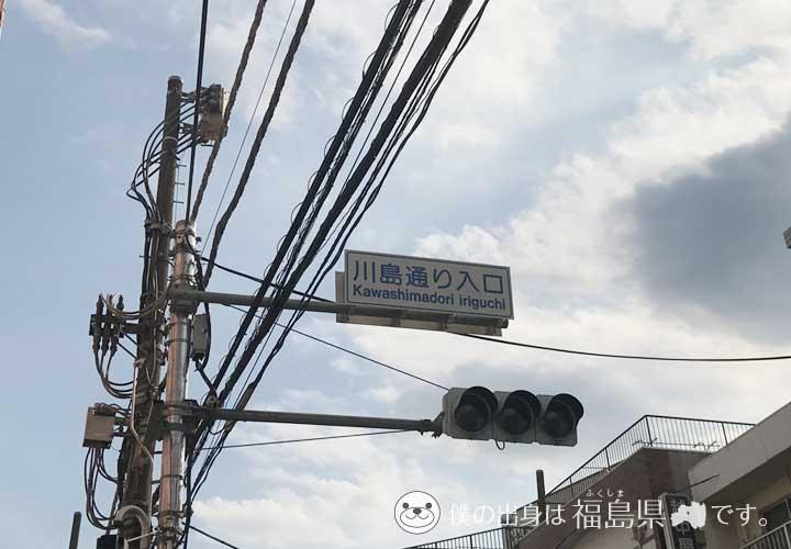 川島通り入り口の道路標識