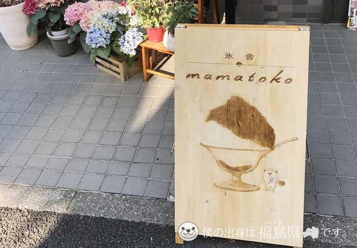 氷舎ママトコの看板