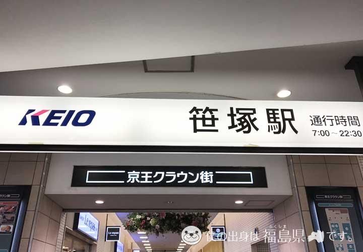 京王線笹塚駅改札