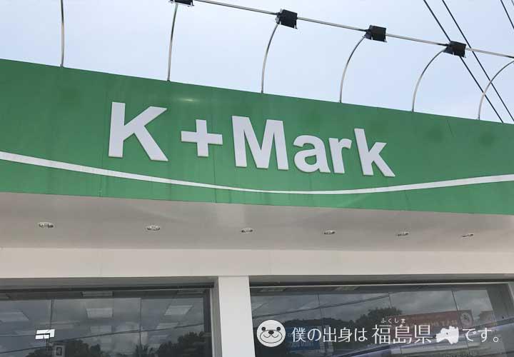 フーコックKマート