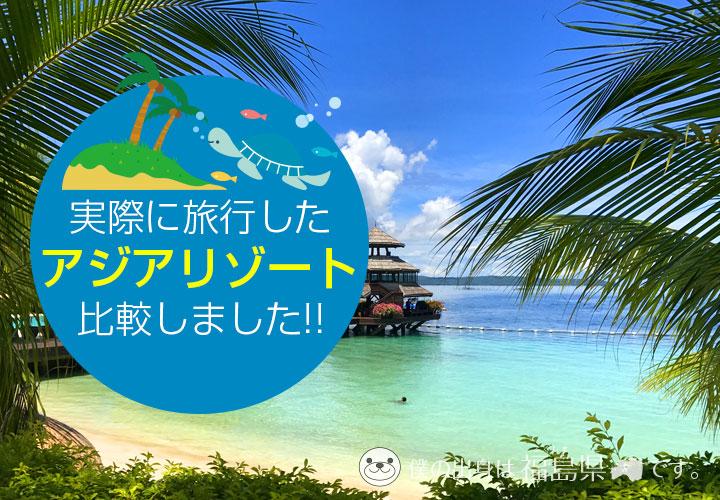 アジアの海・ビーチリゾート11選比較