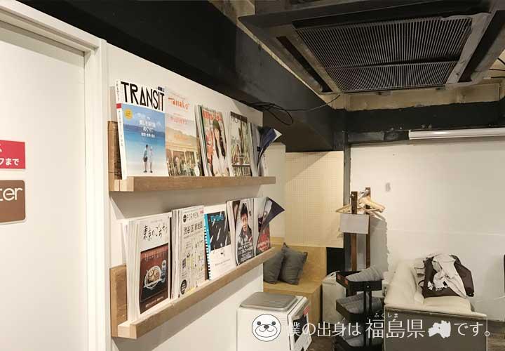 basement cafeの雑誌コーナー