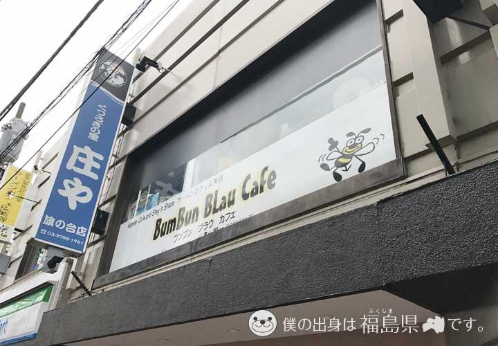 bumbun blau cafeの看板