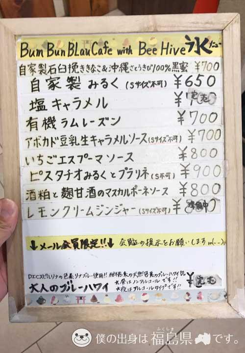 bumbun blau cafeのメニュー表