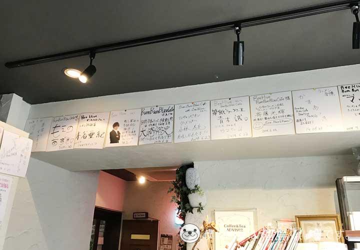 bumbun blau cafeに飾ってある有名人コメント