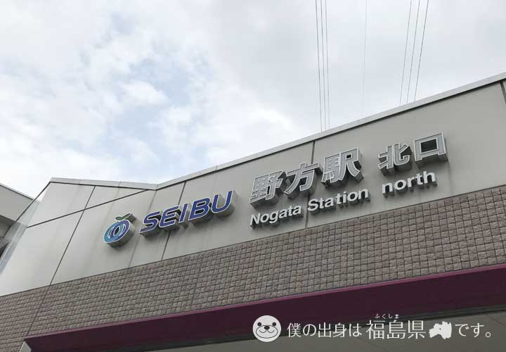 西武線野方駅