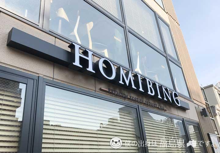 HOMIBING(ホミビン)のロゴ