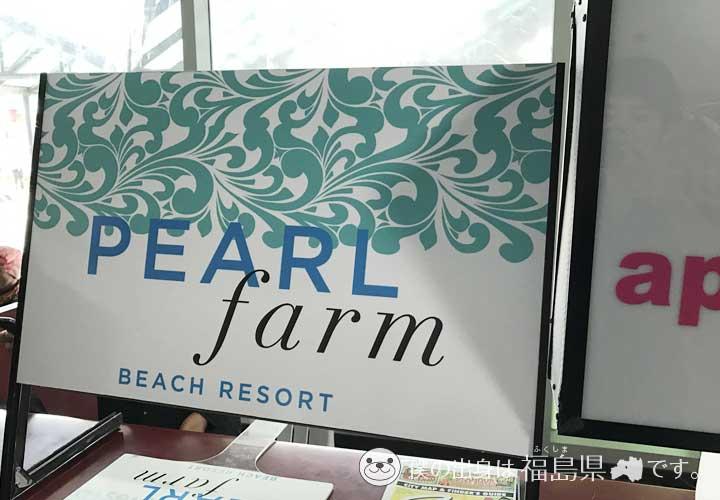 パールファームビーチリゾートの専用デスク