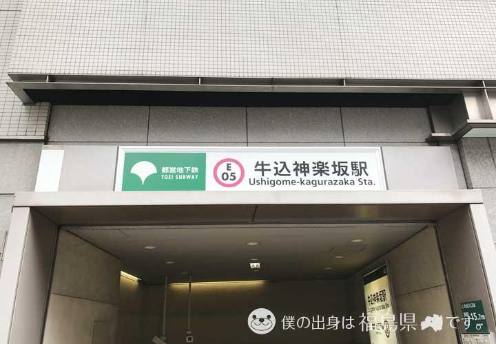 都営大江戸線牛込神楽坂駅