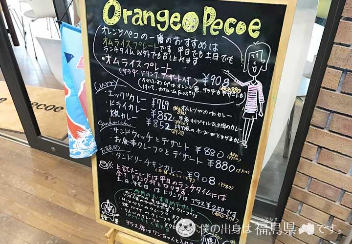 オレンジペコのメニュー