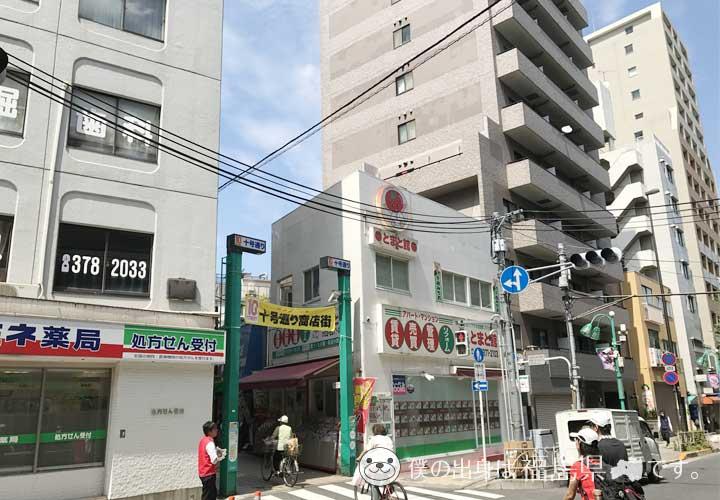 笹塚の商店街入り口