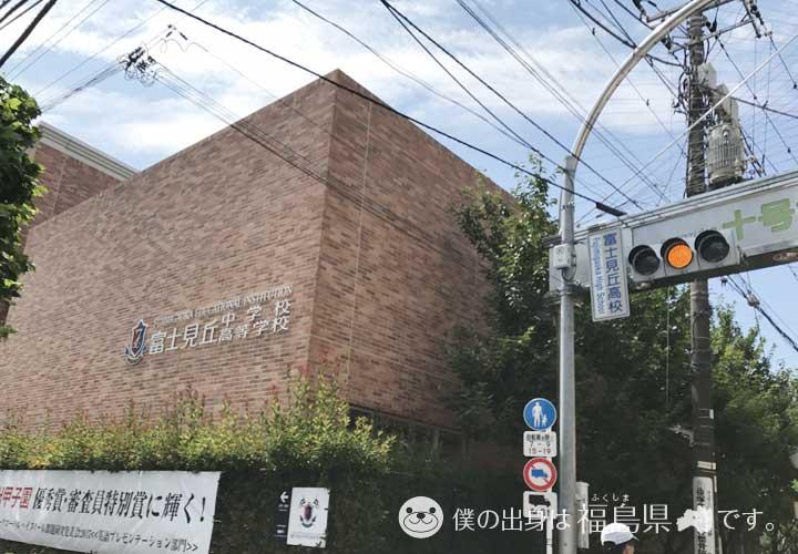 富士見丘中学校の外観