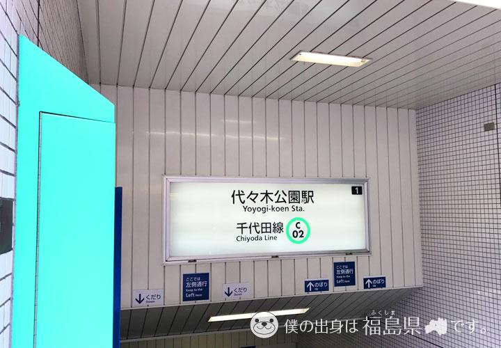 千代田線代々木公園駅