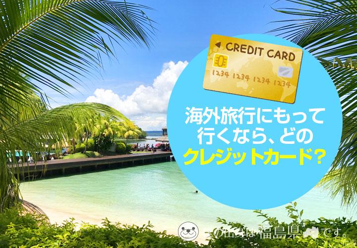 海外旅行におすすめなクレジットカード
