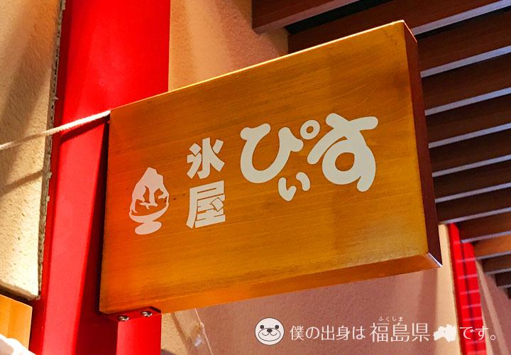 氷屋ぴぃすのロゴ