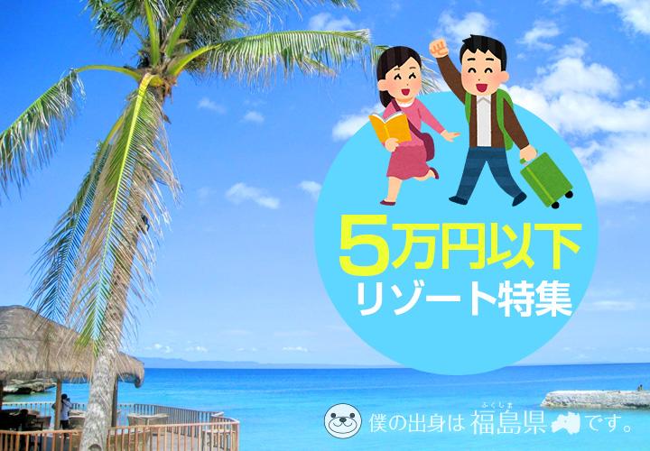 格安5万円台以下で行けるビーチリゾート特集