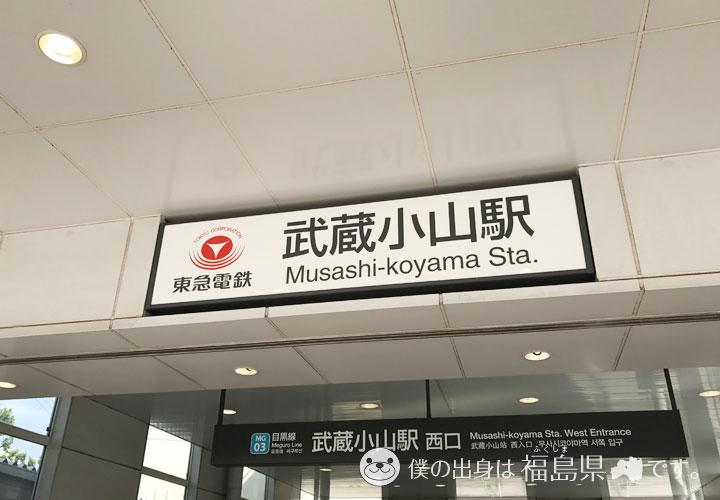 東急電鉄武蔵小山駅