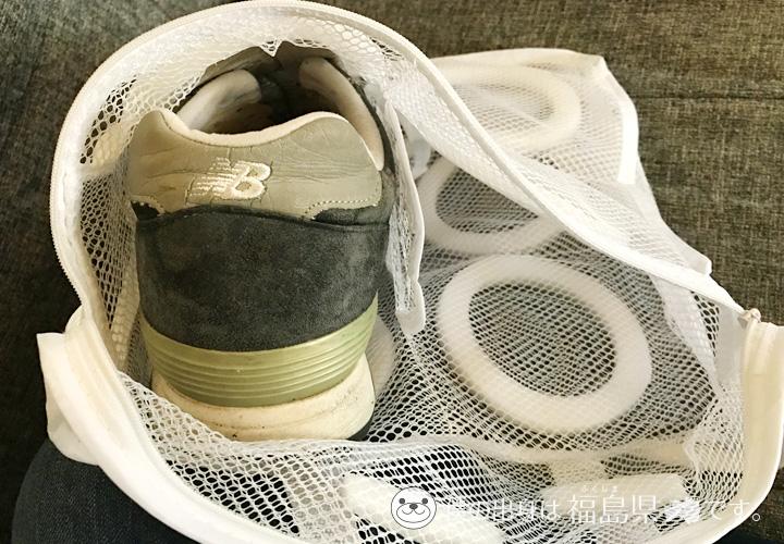 靴を専用ネットの中に入れる
