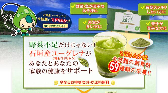 ユーグレナの緑汁のキャプチャ