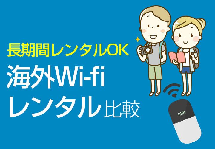 長期レンタル可能な海外Wifi比較
