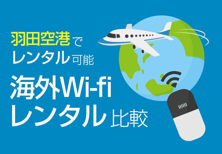 羽田空港でレンタル可能な海外旅行Wifiルーター