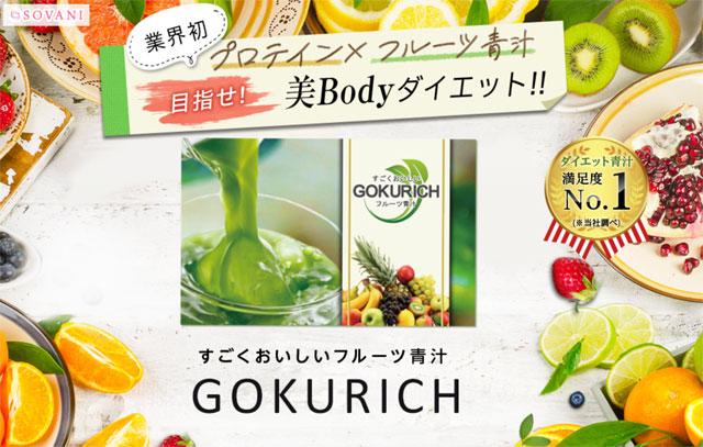 すごくおいしいフルーツ青汁 GOKURICHのキャプチャ