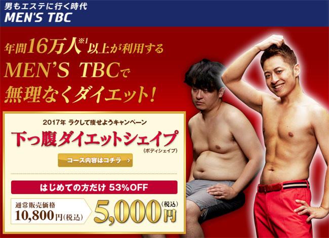 MEN'S TBC画面キャプチャ