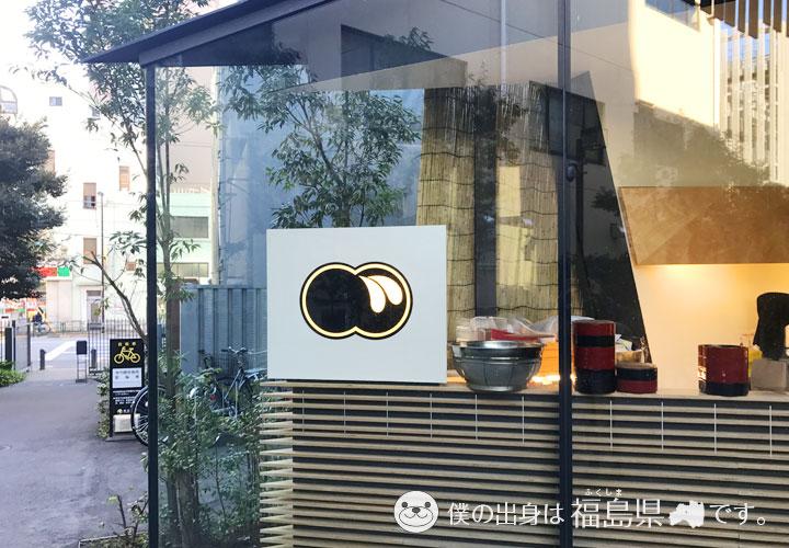 廚菓子くろぎのお店ロゴ