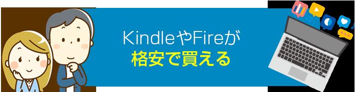 KindleとFireタブレットが格安購入できる