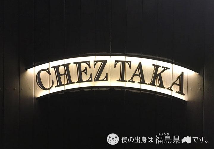 ChezTAKA(シェタカ)ロゴ