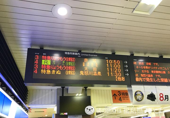 浅草駅の電光掲示板