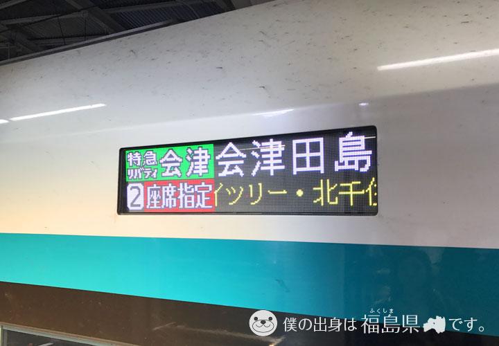 リバティ会津号の行き先掲示板