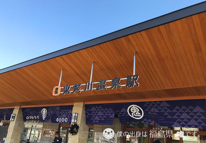 鬼怒川温泉駅外観