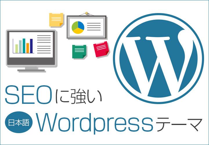 SEOに強いおすすめ日本語WordPressテンプレート