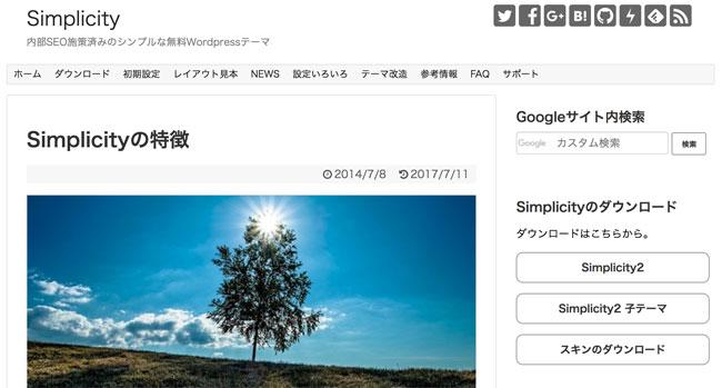 Simplicity(シンプリシティー)キャプチャ