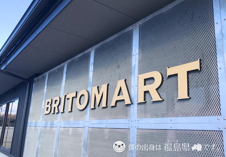 BRITOMARTのロゴ