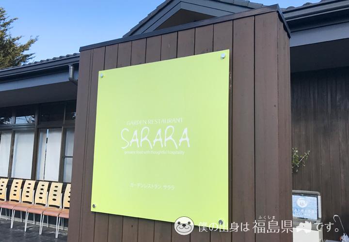 SARARA(さらら)の看板
