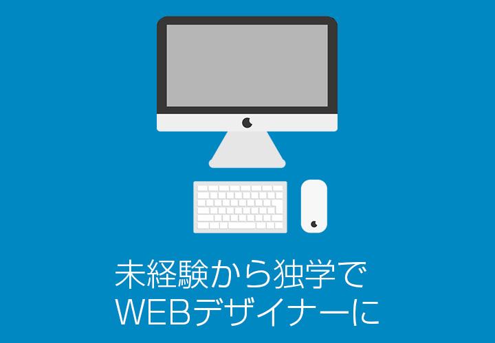 未経験が独学でWEBデザイナーになる方法
