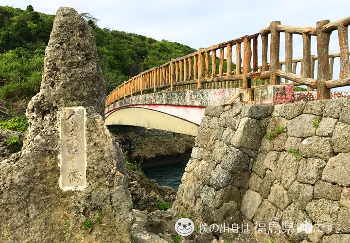 イムギャーマリン橋の石碑