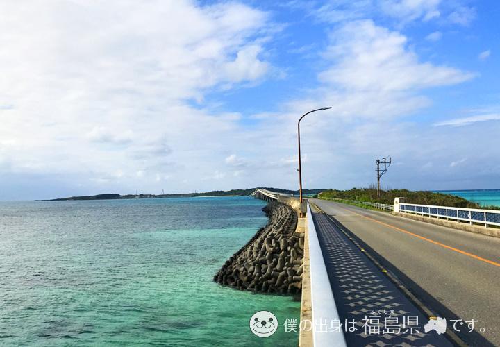 池間大橋と世渡橋
