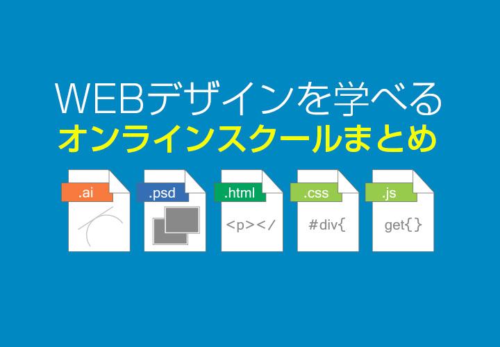 社会人のWEBデザイン・コーディング勉強にはオンラインスクール