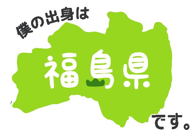 僕の出身は福島県です
