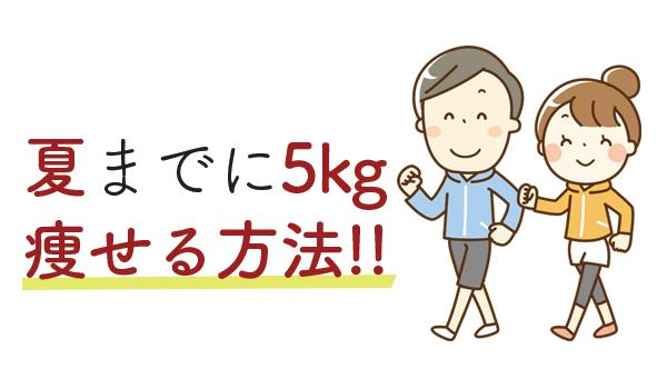 夏までに5キロ痩せる方法!無理なダイエットをせずに痩せるには