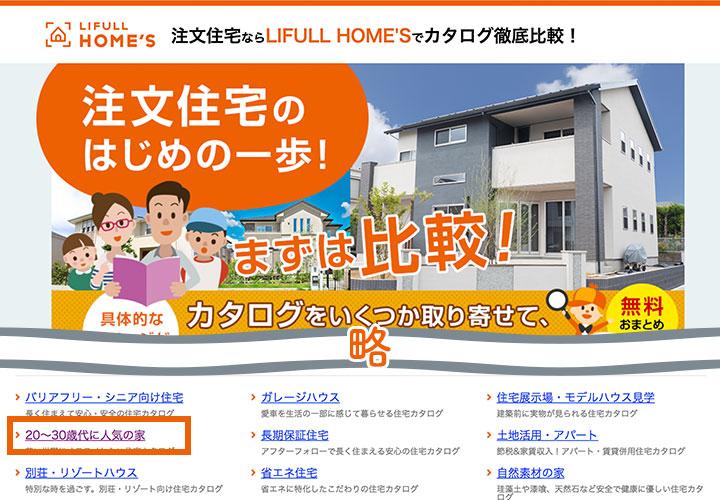 20〜30歳代に人気の家を建てる方法
